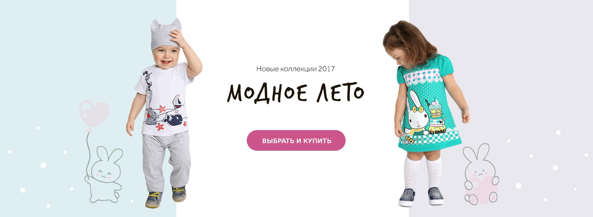 Детская одежда в интернет-магазине «EVA»   «ЕВА»   «evastyle.by» 486df3d0447